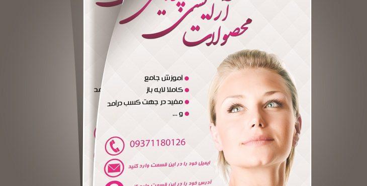 بروشور لایه باز آرایشی و بهداشتی