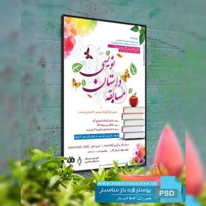 پوستر لایه باز مسابقه داستان نویسی