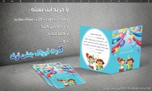 کارت دعوت جشن تولد کودکانه