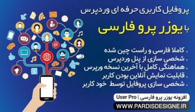افزونه یوزر پرو فارسی | User Pro