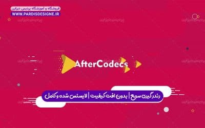 پلاگین AfterCodecs