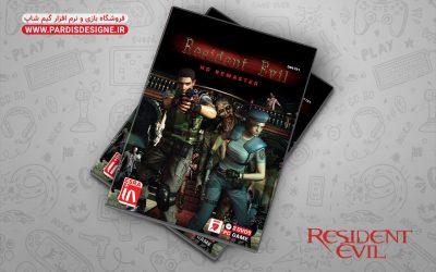 بازی Resident Evil HD Remaster مخصوص PC