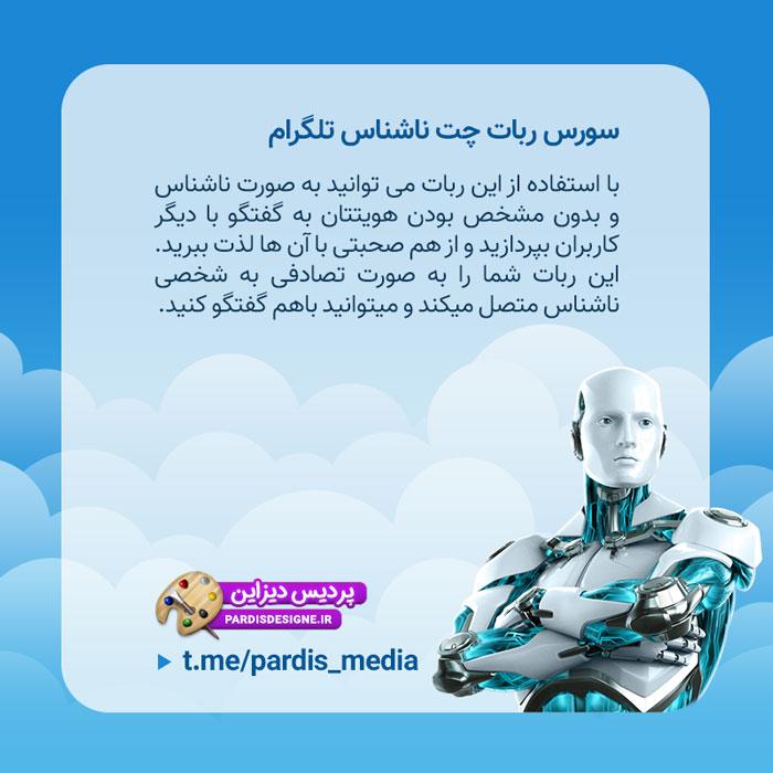 سورس ربات چت ناشناس تلگرام